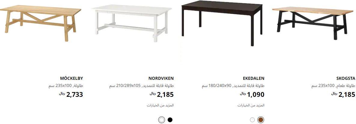 طاولات الطعام من IKEA حتي 10 مقاعد